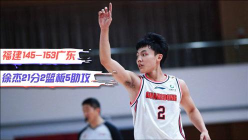 CBA精彩集锦:广东胜福建,徐杰21分5助攻