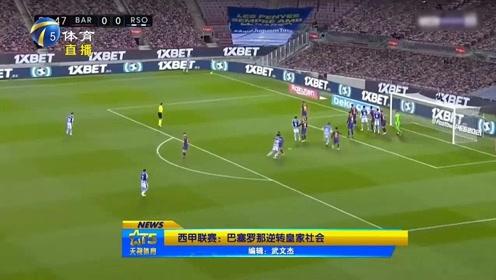 西甲联赛:巴塞罗那逆转皇家社会,暂列积分榜第五位