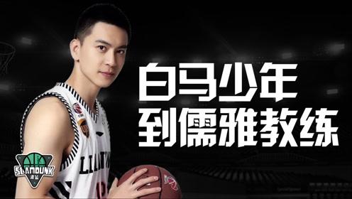 扬手听京骂,断腕耀京城的杨鸣,从CBA第一帅到儒雅教练的职业生涯