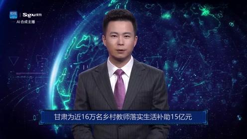 AI合成主播丨甘肃为近16万名乡村教师落实生活补助15亿元