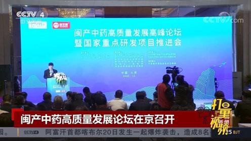新形势+新科技!闽产中药高质量发展论坛在京召开