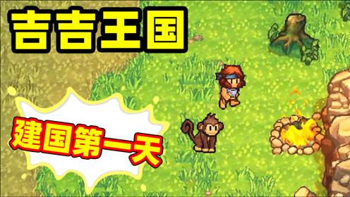 【名游社】吉吉王国建国第1天,找到一只小猴子,太穷了
