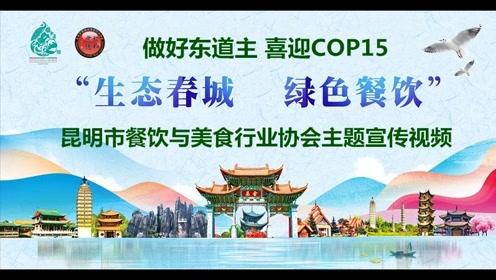 """""""做好东道主 喜迎COP15""""昆明市餐饮与美食行业协会主题宣传视频"""