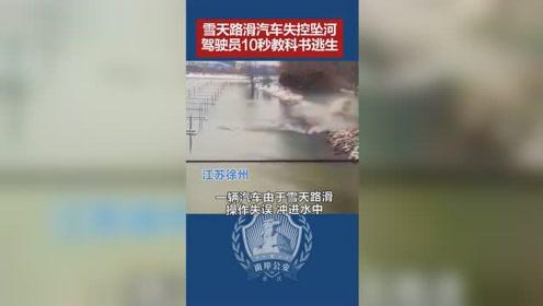 汽车坠入河中后沉没,驾驶员上演10秒教科书式逃生