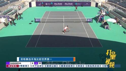 WTA阿布扎比站,资格赛选手淘汰前世界第一