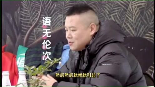 岳云鹏向张钧甯解释当时为什么没有认出来?