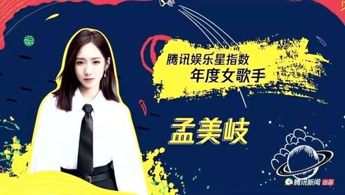 2020腾讯娱乐白皮书年度盛典:恭喜孟美岐荣获年度女歌手