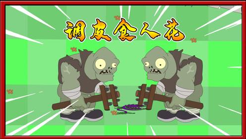 植物大战僵尸搞笑动画:调皮的食人花站撸两只