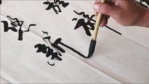 毛笔字,这样的字挺漂亮的,整体效果好