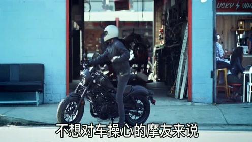 2020最香摩托《本田CM300》起售价32000元!难道本田良心发现