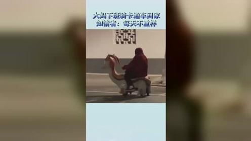 苏州一网友拍到公园一大妈每天骑玩具车回家