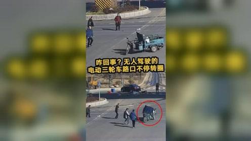 无人驾驶的电动三轮车路口不停转圈圈 监控还原全过程