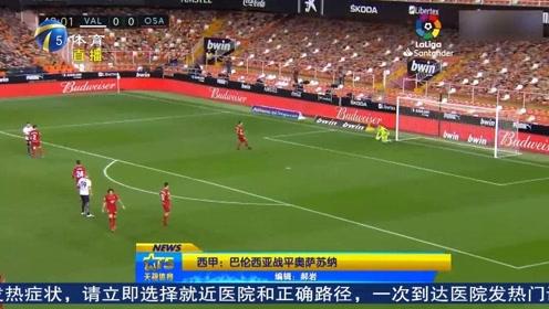 西甲:巴伦西亚迎战降级热门奥萨苏纳,1:1战平