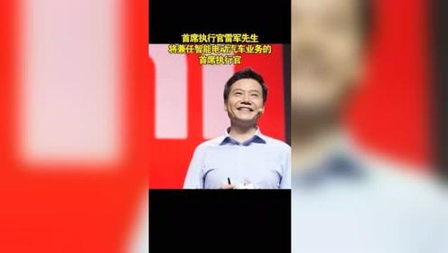 小米官宣进军电动汽车行业:10年预计投资100亿美元