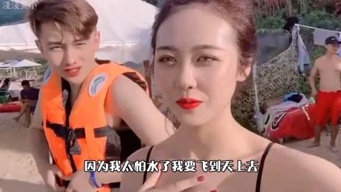 情侣海上游玩,竟然一个项目都不敢尝试?倒像是个海上解说员