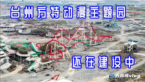 台州方特动漫主题园,一年之后又是一个游玩的圣地,未来会更期待