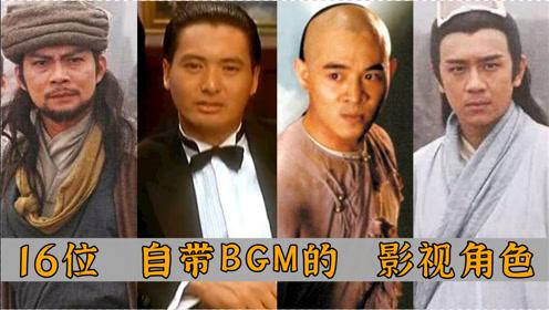 出场自带音乐的16个影视角色:乔峰与黄飞鸿,谁的BGM更能打?