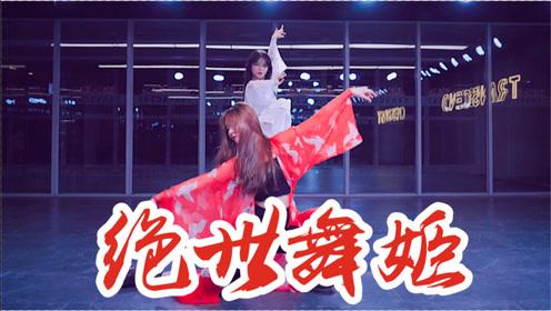 【全盛舞蹈工作室】双子舞姬初登场!《绝世舞姬》中国风爵士编舞练习室