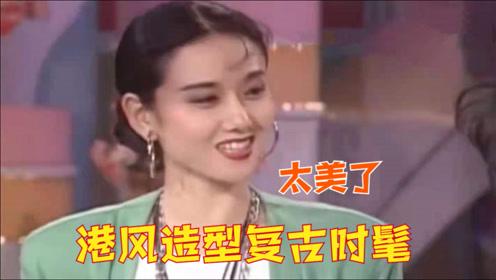 杨丽萍35岁演出旧照曝光,90年代港风造型复古时髦,真的太美了