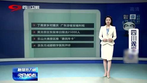 """""""五一""""假期 丁真家乡对重庆广东游客发福利啦"""