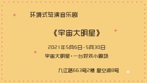#一起看演出-5月演出日历# 音乐剧《宇宙大明星》正在上海·一台好戏小剧场火热驻演中!
