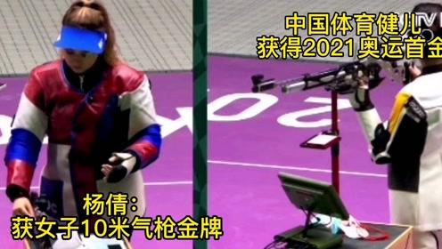 中华健儿东京奥运会获首金