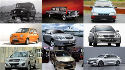 盘点国产汽车史上,那些值得被铭记的车型和品