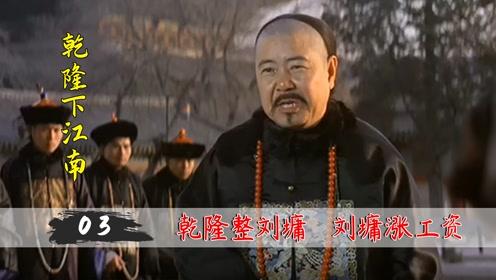 乾隆恶搞刘墉,怎料刘墉能说会道,次次都能转