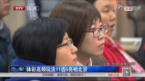 体彩高频玩法11选5亮相北京
