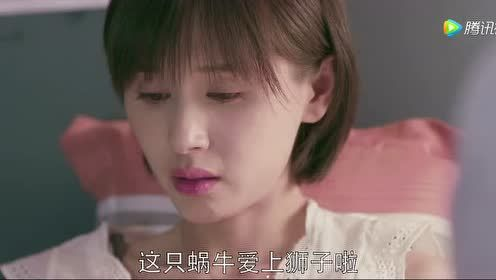 《如果蜗牛有爱情》第12集剧照
