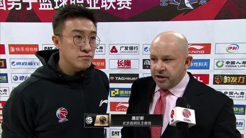 采访北京主教练雅尼斯:比赛之前就知道他们进攻很好 我们第三节做的不错