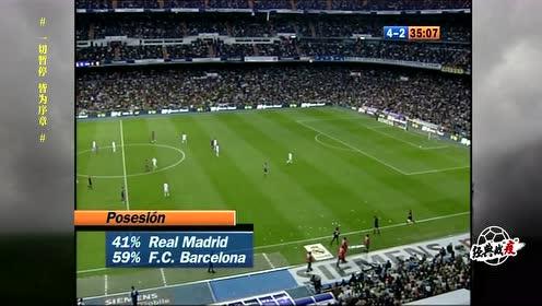 【回放】04/05赛季西甲第31轮 皇家马德里vs巴塞罗那 下半场