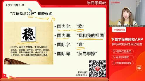 0224高中语文加油站全国版《时事作文素材》