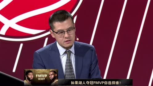 杨毅:FMVP选詹姆斯 戴维斯是湖人胜负的晴雨表 詹姆斯更适合带队