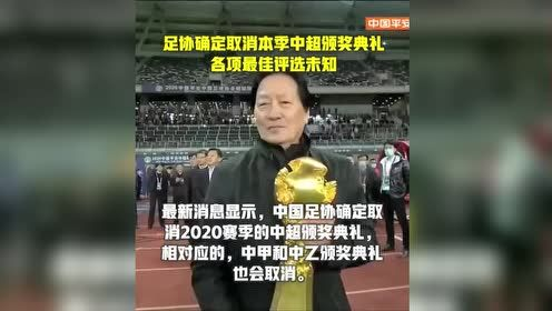 足协确定取消本季中超颁奖典礼 各项最佳评选未知