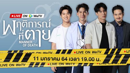 Manner of Death LIVE on WeTV