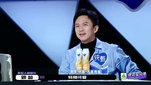 EP2: All Star Rating (5)