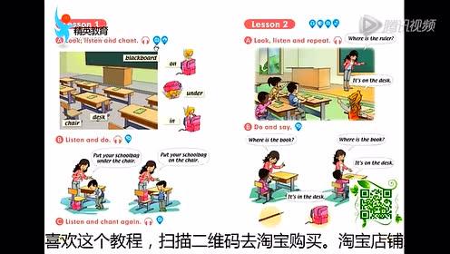 人教新版義務教育教科書新起點一年級英語下冊