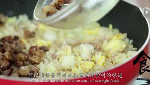 深夜谈吃:剩饭大逆袭 来一碗黄金炒饭