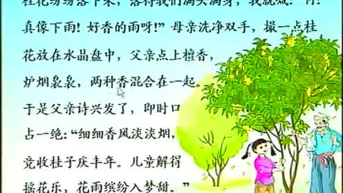 The fifth grade Chinese Vol.3 Osmanthus Rain