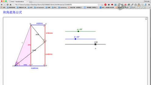 人教版高中数学必修四第三章 三角恒等变换_正切公式证明flash课件