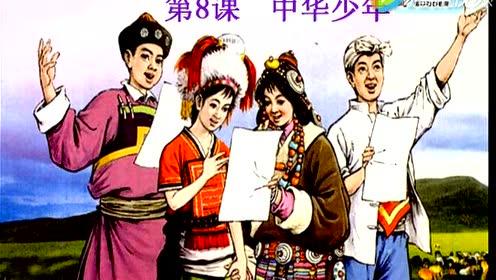 六年级语文上册8 中华少年