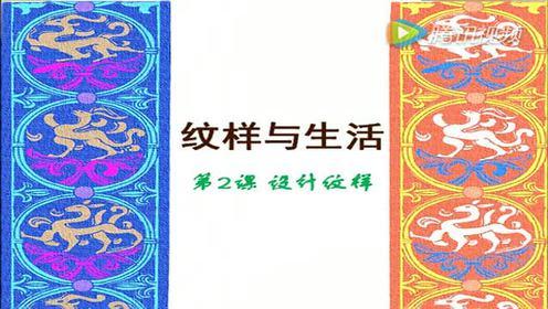 人教版八年级美术下册第二单元 纹样与生活