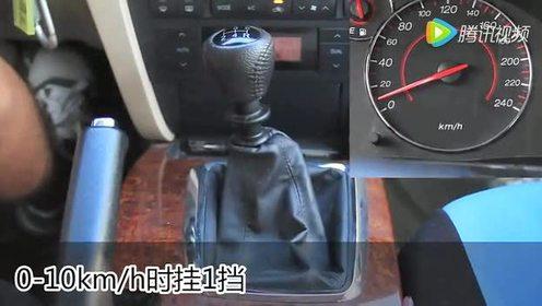 基本驾驶技术