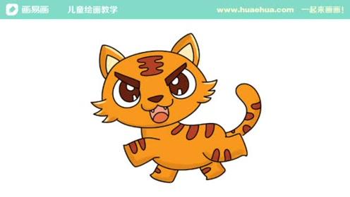 儿童绘画教学怎么画简笔画小老虎