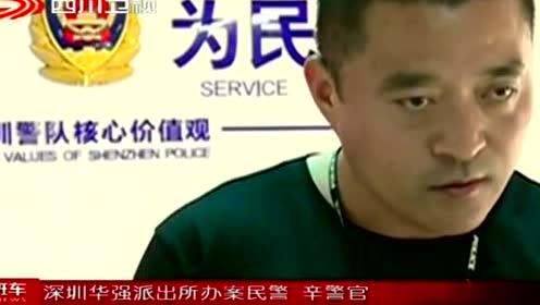 深圳:男子假冒高端人士征婚 多名女白领被骗财骗色