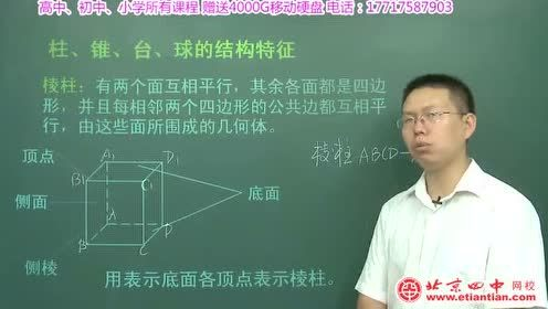 高中數學必修二第一章 空間幾何體1.1 空間幾何體的結構