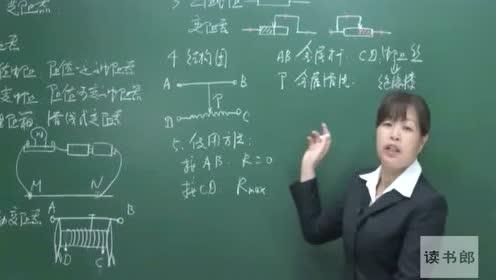 九年级物理全册第十六章第4节 变阻器