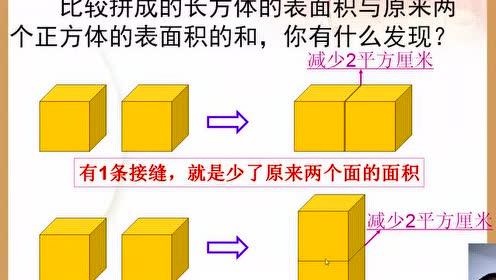 五年级数学下册 长方体和正方体_长、正方体的认识Flash课件