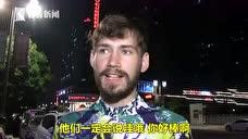 乌克兰小伙穷游去少林学武术露宿街头城管热心相助